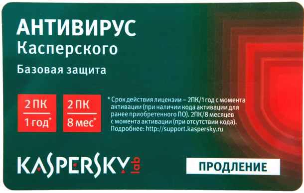 Антивирус Касперского, ключи