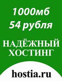 Hostia.Ru. Надёжный и недорогой хостинг!