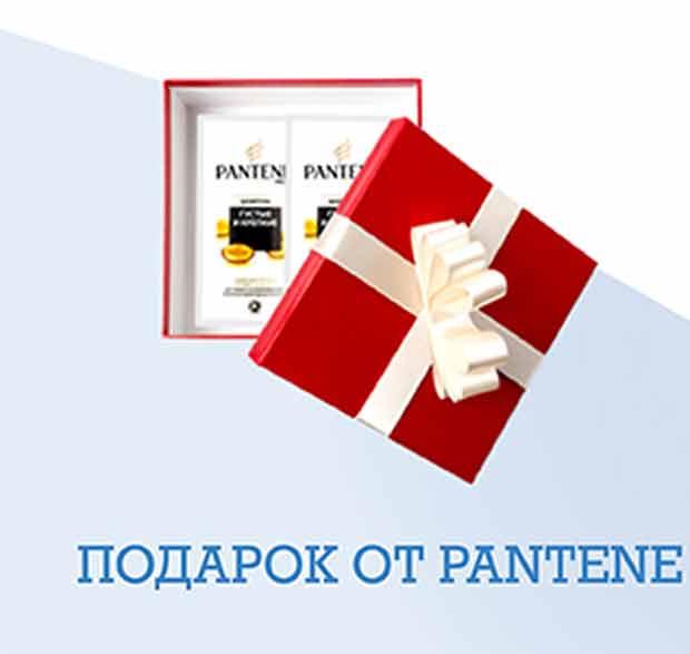 подарок от Pantene