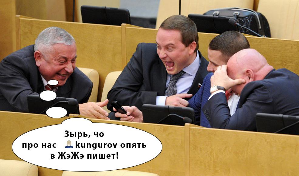Депутат, госдума, заседание