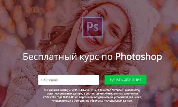 Бесплатный курс по Photoshop