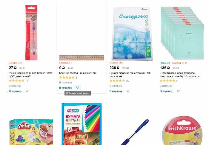 Августовская распродажа школьных товаров. Скидки до 70 %