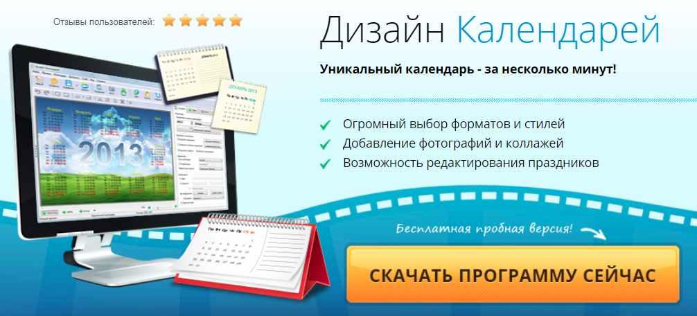 """Программа """"Дизайн Календарей 2020"""" скачать"""